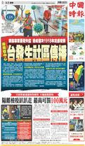 中國時報 2020年2月21日