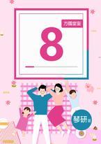 《8》方國皇室純愛言情系列試閱合集(方國皇室篇)