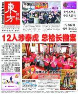 東方日報 2020年02月22日