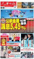 光華日報(晚报)2020年02月23日