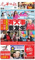 光華日報(晚报)2020年02月24日