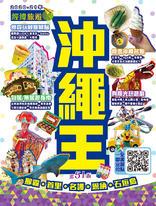 沖繩王 (2020-21年版)