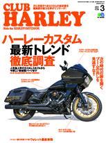 CLUB HARLEY 2020年3月號 Vol.236 【日文版】