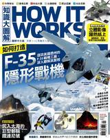 知識大圖解國際中文版2020年3月號No.66