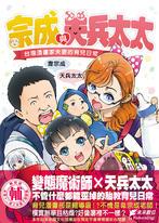 宗成與天兵太太-台灣漫畫家夫妻的育兒日常