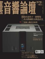 音響論壇電子雜誌 第378期 3月號