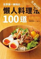 世界第一美味的懶人料理法100道【試閱本】