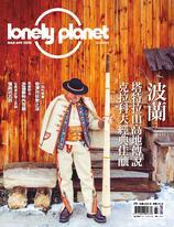 Lonely Planet 孤獨星球雙月刊 3-4月號/2020 第79期