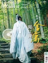 or旅讀中國 3月號/2020 第97期