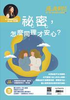 張老師月刊507期