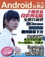Android 玩樂誌 Vol.154【手機螢幕投影到電腦】