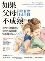 如果父母情緒不成熟:和內在父母和解,從假性孤兒邁向情感獨立的大人