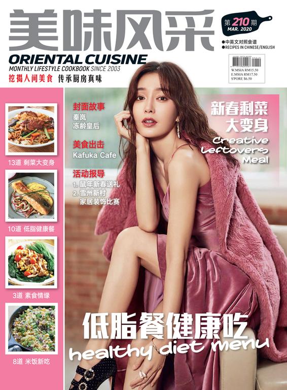 Oriental Cuisine 美味风采 3月号 (2020)