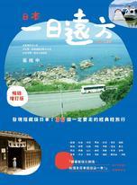 日本,一日遠方(暢銷增訂版): 發現隱藏版的日本!36個一定要走的經典輕旅行
