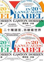 二十種語言,另眼看世界:綜觀世界四分之三人口聽、讀、說、寫的語言