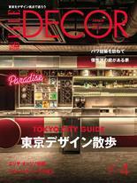 ELLE DECOR No.164【日文版】