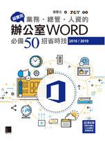 超實用!業務‧總管‧人資的辦公室WORD必備50招省時技(2016/2019)