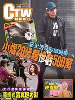 時報周刊+周刊王 2020/03/11 第2195期