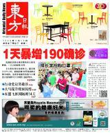 東方日報 2020年03月18日