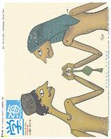马来西亚《学海》周刊(第850期)
