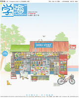 马来西亚《学海》周刊(第854期)