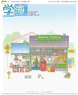 马来西亚《学海》周刊(第862期)