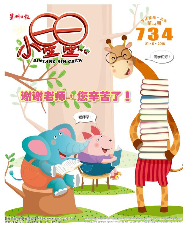 马来西亚《小星星》周刊(第734期)