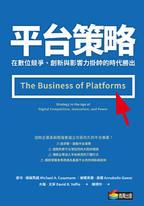 平台策略:在數位競爭、創新與影響力掛帥的時代勝出