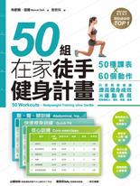 50組在家徒手健身計畫——50種課表X60個動作,只要照表操課,提高健身成效與運動表現