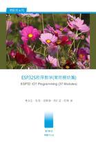 ESP32S程序教学(常用模块篇)