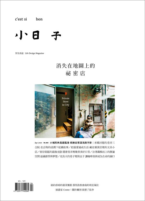 小日子享生活誌 NO.96