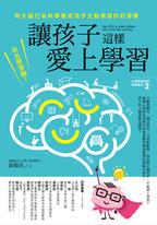 讓孩子這樣愛上學習:玩出學習腦!用大腦行為科學養成孩子主動學習的好習慣