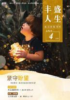 《丰盛人生》灵修月刊【简体版】2020年4月号