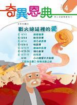 《奇異恩典》兒童靈修月刊2020年4月號