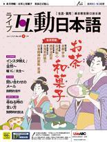 互動日本語2020年4月號No.40