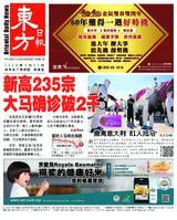 東方日報 2020年03月27日