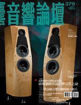 音響論壇電子雜誌 第379期 4月號