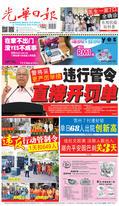 光華日報2020年03月30日