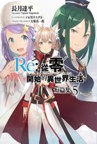 Re:從零開始的異世界生活 短篇集(05)