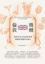 微醺,倫敦:飲酒文化以及酒的故事,顛覆你想像的英國人
