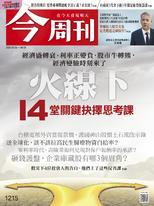 【今周刊】NO1215 火線下14堂關鍵抉擇思考課