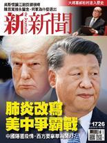 新新聞 2020/04/01 第1726期