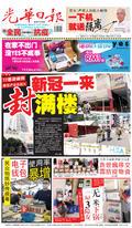 光華日報(晚报)2020年04月01日