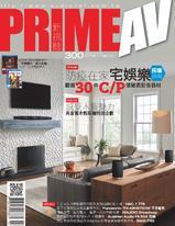 PRIME AV新視聽電子雜誌 第300期 4月號