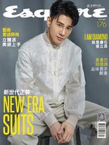 Esquire君子雜誌第176期4月號/2020