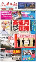 光華日報(晚报)2020年04月04日