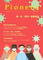 PIONERO西班牙語學習雜誌 2020年4月刊