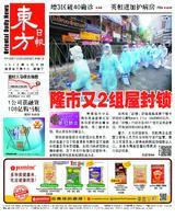 東方日報 2020年04月08日