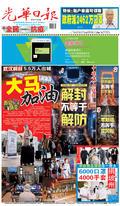 光華日報(晚报)2020年04月09日