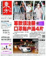 東方日報 2020年04月09日
